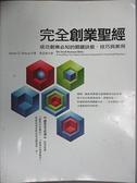 【書寶二手書T1/投資_ZDM】完全創業聖經:成功創業必知的關鍵訣竅、技巧與案例_劉孟華