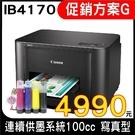 【連續供墨系統+寫真墨水】Canon iB4170 商用噴墨印表機