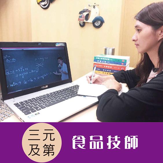 三元及第 食品技師課程 全修行動數位課程 線上學習