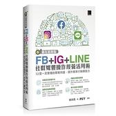 贏在起跑點FB+IG+LINE社群媒體操作經營活用術(12堂一定要懂的聚客利基.