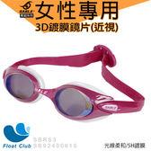 【SABLE黑貂】RS-924女性泳鏡x3D極致近視鏡片泳鏡/櫻桃紅(一副)