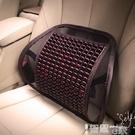 汽車靠枕 汽車腰靠墊木珠透氣護腰按摩腰墊辦公室座椅腰枕靠枕夏季靠背車用 LX 智慧 618狂歡