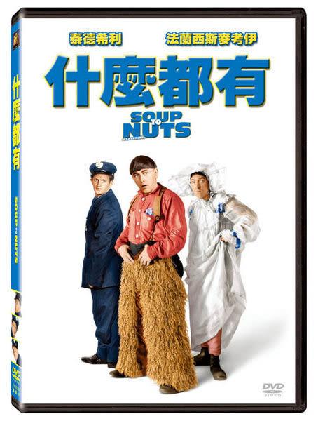 什麼都有 DVD Soup to Nuts 泰德希利 法蘭西斯麥考伊 歐美喜劇電影 (購潮8)