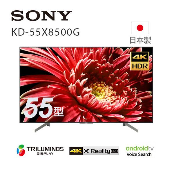 入內特價~SONY 新力【KD-55X8500G】日製55吋4K HDR連網智慧電視支援Google Play.youtube.netflix.螢幕鏡射