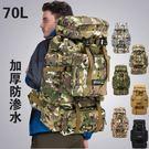 登山背包 戶外背包背包70L大容量迷彩露營徒步行李雙肩背包-小精靈生活館