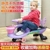 兒童扭扭車1-3-6歲小孩滑行溜溜車寶寶萬向輪滑滑車搖擺 『洛小仙女鞋』YJT