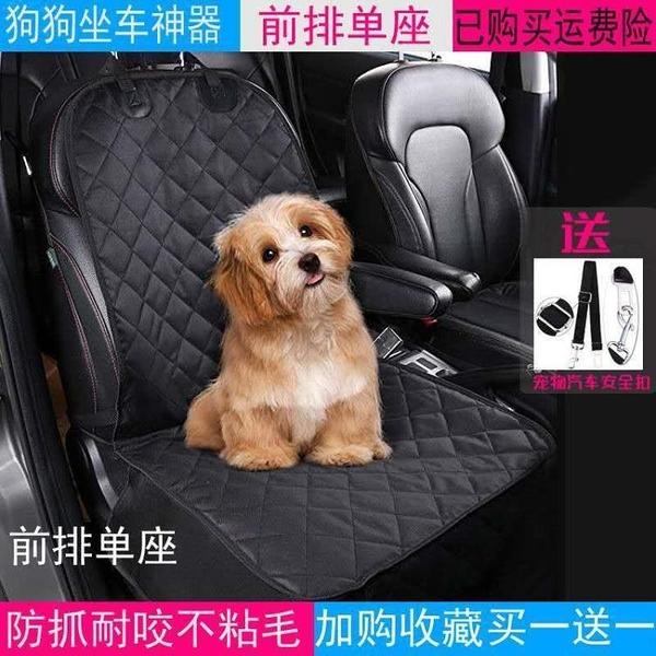 寵物副駕駛坐墊(送安全帶)防水防臟易清理狗墊狗狗外出汽車坐墊快速出貨