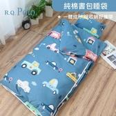 【R.Q.POLO】純棉兒童睡袋 冬夏兩用鋪棉書包睡袋4.5X5尺(快樂汽車)