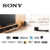 【結帳前10台 再送飛利浦50吋電視】SONY HT-ST9 單件式7.1 聲道環繞家庭劇院