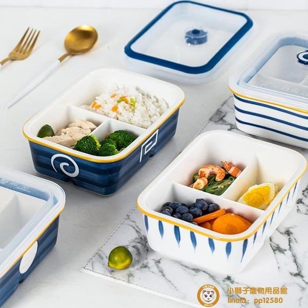 日式陶瓷保溫飯盒學生便當盒上班族便攜食堂分格餐盒分隔型微波爐【小獅子】