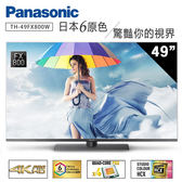 ★贈雙人仿羊絨毯【Panasonic國際牌】49吋4K ULTRA HDR 連網液晶電視 TH-49FX800W