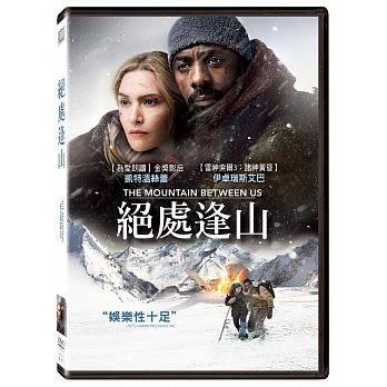 絕處逢山 DVD The Mountain Between Us 免運 (購潮8)