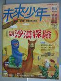 【書寶二手書T1/少年童書_QLH】未來少年_65期_到沙漠探險等