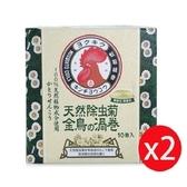 日本 KINCHO 金鳥天然除蟲菊蚊香(渦卷)10卷入x2盒