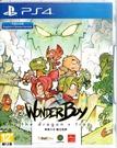 【玩樂小熊】現貨中 PS4遊戲 神奇男孩 龍之陷阱 Wonder Boy: The Dragon's 中文亞版