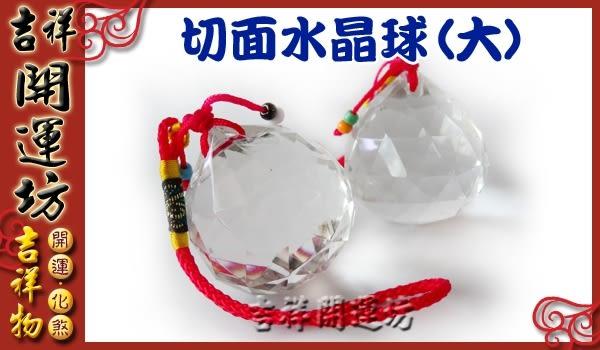 【吉祥開運坊】【化穿心煞/樑柱/門對門等-切面水晶球*2--大】已淨化 /擇日/含郵