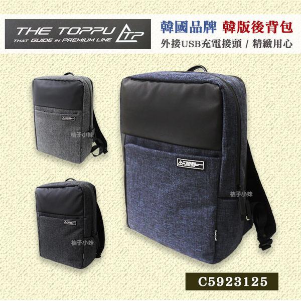 韓國品牌 正版 THE TOPPU 後背包 外接USB接頭 C5923125 筆電包  防潑水 高品質 桔子小妹