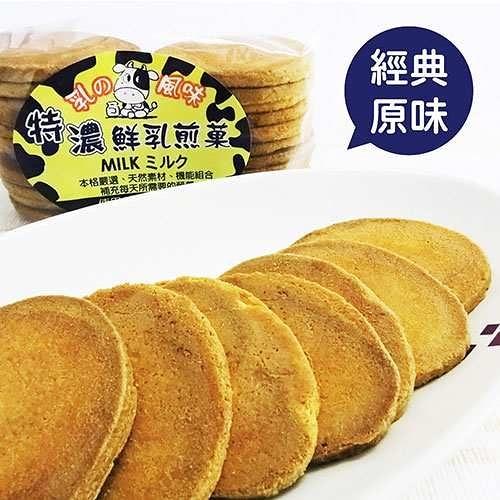 【嘉冠喜】鮮乳煎菓-經典原味x5包