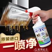 清潔劑-抽油煙機清洗劑強力廚房重油去油污神器家用除油劑清潔劑油污凈 花間公主