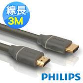 PHILIPS 飛利浦 SWV4433S 專家型 HDMI協會認證高速版 (3米)
