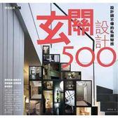 (二手書)設計師不傳的私房秘技玄關設計500