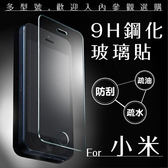 小米 9H鋼化玻璃貼 非滿版 0.3mm 保護貼 螢幕保護貼 玻璃貼 非滿版玻璃貼