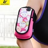 臂包跑步手機臂包華為防水健身運動手機臂套女男臂袋手包腕包蘋果戶外寶貝計畫