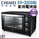 【信源電器】32公升 CHIMEI奇美家用旋風電烤箱EV-32C0SK /EV32C0SK