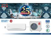 ↙0利率↙ MAXE萬士益 14-15坪 R410a 1級省電 變頻冷暖分離式冷氣MAS-85MV/RA-85MV【南霸天電器百貨】