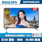 下殺▼(送全聯禮券$1仟)PHILIPS飛利浦 50吋4K HDR聯網液晶顯示器+視訊盒50PUH6193