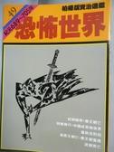 【書寶二手書T6/歷史_HMZ】通鑑49-恐怖世界_柏楊, 司馬光