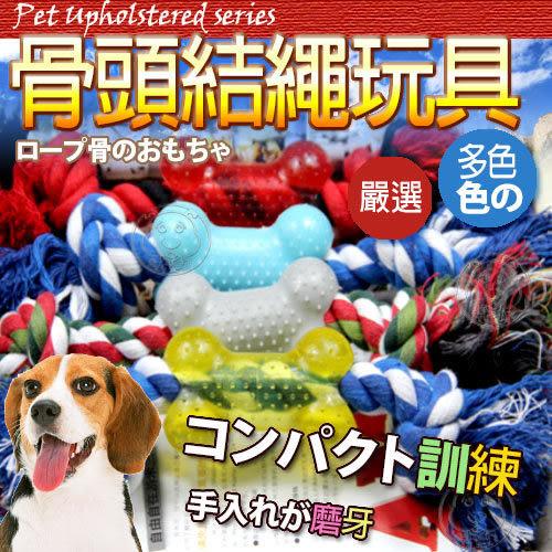【zoo寵物商城】    dyy》骨頭造型棉繩結玩具9cm顏色隨機出貨打發狗狗無聊時光