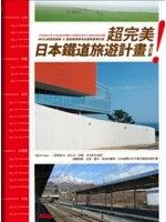 二手書博民逛書店 《超完美!日本鐵道旅遊計畫(修訂版)》 R2Y ISBN:9866179583│Milly