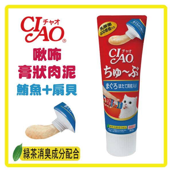 【日本直送】CIAO 啾咘膏狀肉泥-鮪魚+扇貝80g (CS-152) 可超取 (D002B32)