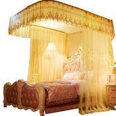 尾牙年貨 u型軌道導軌蚊帳1.5m1.8米床雙人家用1.2米宮廷落地公主風三開門