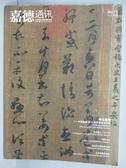 【書寶二手書T5/收藏_PCF】嘉德通訊_2010第5期_No.73