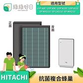 綠綠好日 HEPA 抗菌 濾芯 複合 蜂巢顆粒碳 適用 HITACHI日立 UDP-K80 K90 K100 K110