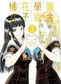 橘花學園女子宿舍(3完)