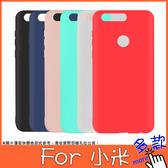 素色全包覆軟殼 小米 紅米5 Plus 紅米5 紅米Note5 手機殼 全包邊 軟殼 簡約 素面