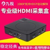 九視JS3010HDMI錄制盒高清視頻錄制盒器游戲機機頂盒HDCP采集卡YYP 可可鞋櫃