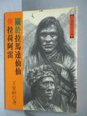 【書寶二手書T1/一般小說_KCI】關於拉馬達仙仙與拉荷阿雷_王家祥/著