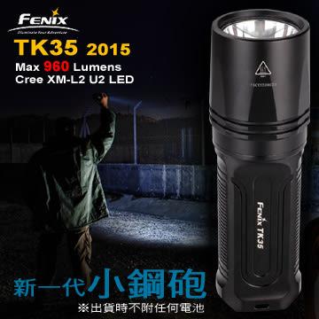 FENIX TK35 2015版手電