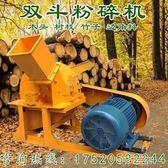 碎枝機 乾濕樹枝粉碎機鋸末木粉木屑機竹子木材木頭破碎機角料菇木碎木機 中秋好物 MKS
