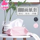 現貨 快速出貨【小麥購物】防水面紙套 防...