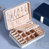 首飾盒收納盒小耳釘耳環盒子飾品耳飾手飾收納盒ins風便攜大容量 小時光生活館