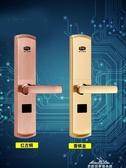 指紋鎖密碼鎖智慧鎖電子鎖指紋家用防盜門鎖套裝YXS 夢娜麗莎