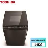 【東芝】勁流雙飛輪超變頻 14公斤 洗衣機 科技黑《AW-DG14WAG》馬達10年保固(含拆箱定位)