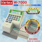 世尚Vertex W-7000 LED視窗定位+自動夾紙 支票機 (中文/數字可選) 台灣製造 (W-3000升級版) 加贈墨球