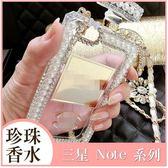 三星 Note4 Note5 珍珠香水瓶 防摔 掛繩 手機殼 保護殼 軟殼