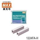 日本 美克司 MAX (23/24) 1224FA-H 裝釘針 釘書針 訂書針 /盒